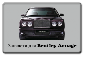 Bentley Arnage parts