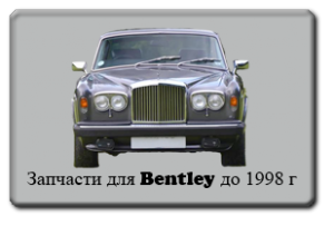 Old Bentley Parts