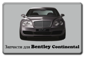 Bentley Continental Parts